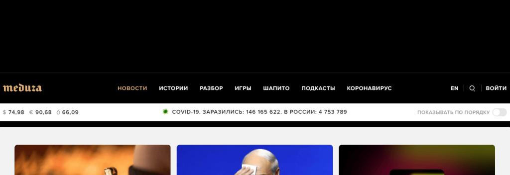 """Российские власти признали «Медузу """"иностранным агентом""""»"""
