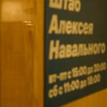 Прокуратура приостановила деятельность штабов Навального